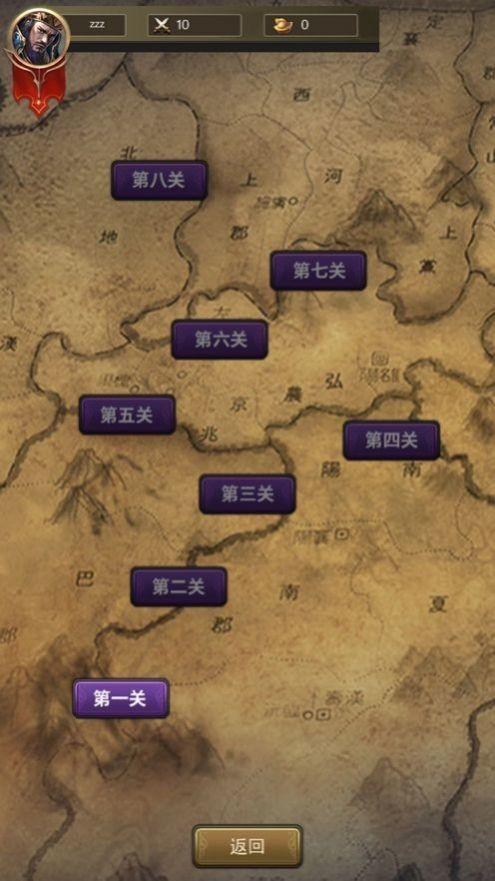 烽火三国纪截图2