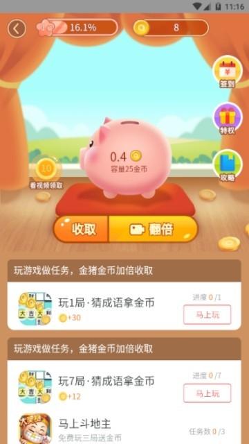 金猪游戏盒子截图3