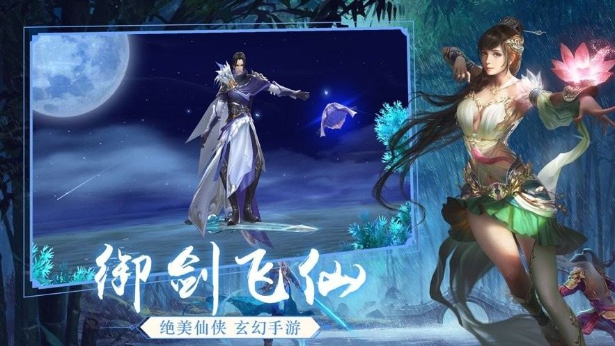 江湖剑影截图3