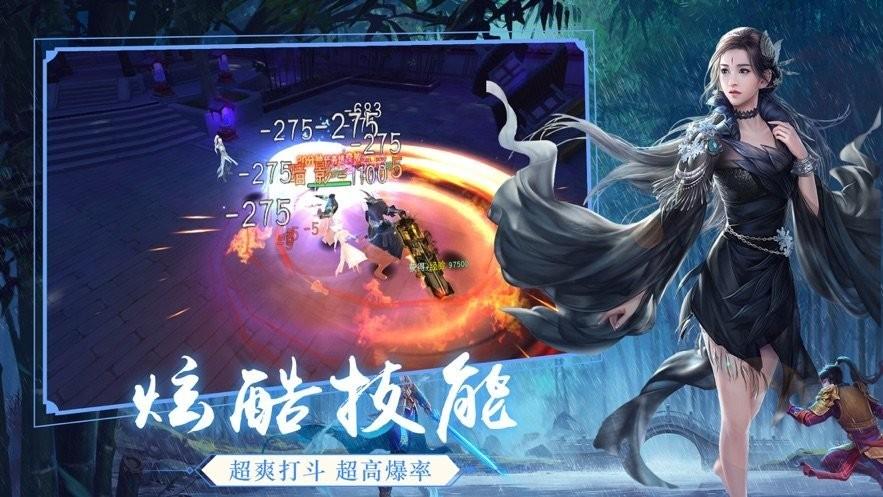 江湖剑影截图1