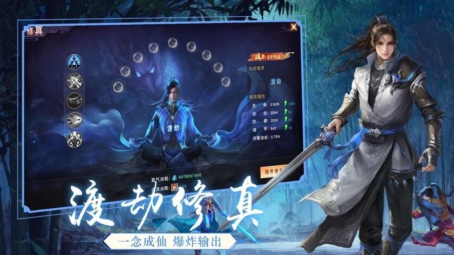 江湖剑影截图2