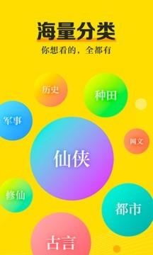 米阅小说免费版截图3