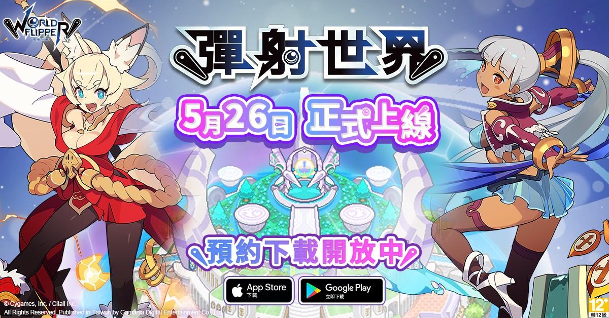 弹珠台动作RPG《弹射世界》宣布5 月26 日正式开服双平台预先注册开跑