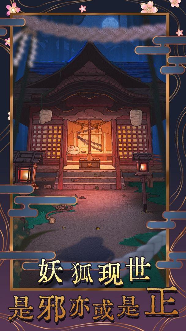 白狐神社截图5