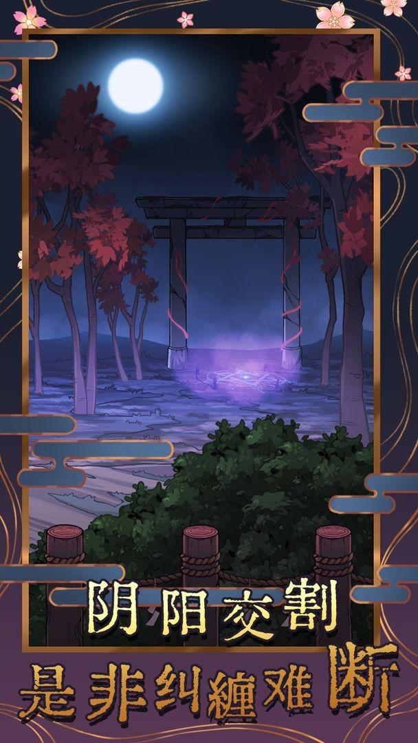 白狐神社截图2