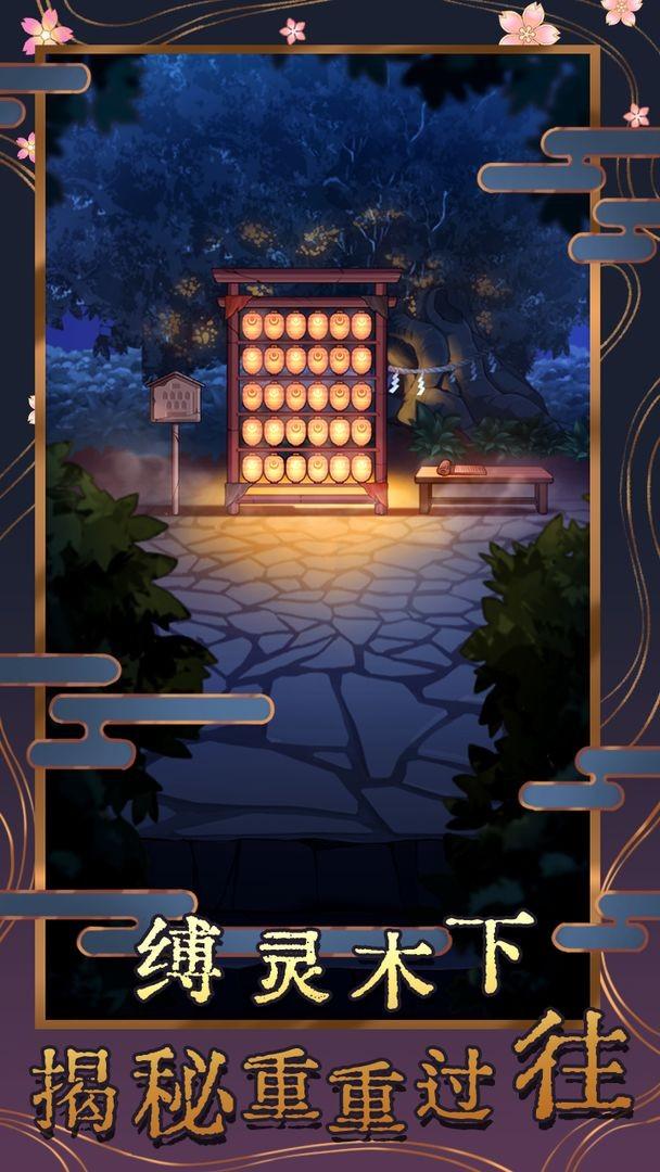 白狐神社截图3