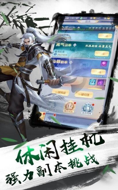 我在江湖之幻剑奇侠截图2