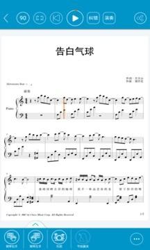 伴奏王截图2