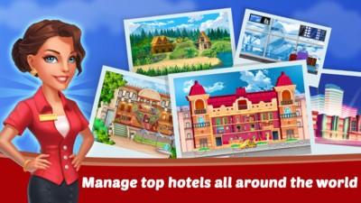 梦想酒店截图2