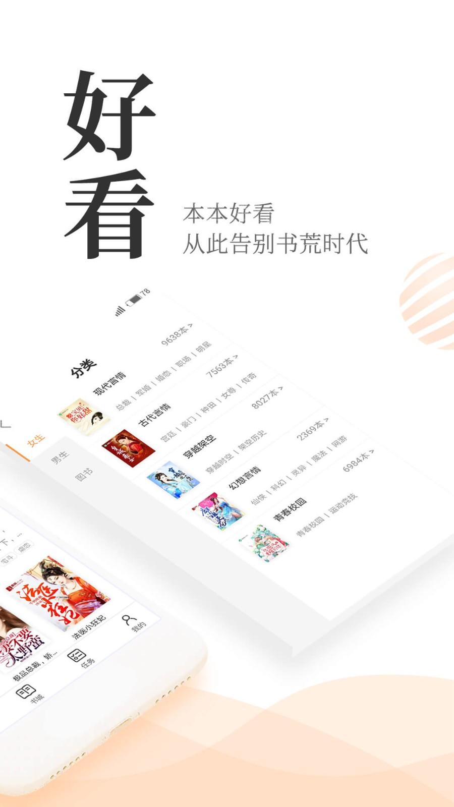 七猫小说免费版截图2
