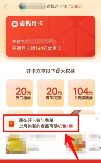 拼多多购物如何免单-获得购物免单方法分享