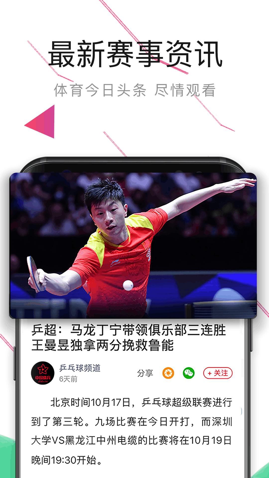 中国体育截图2