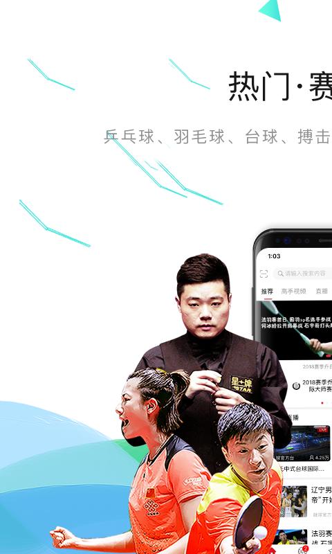 中国体育截图3
