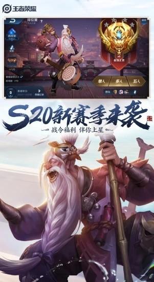 王者荣耀云游戏截图4