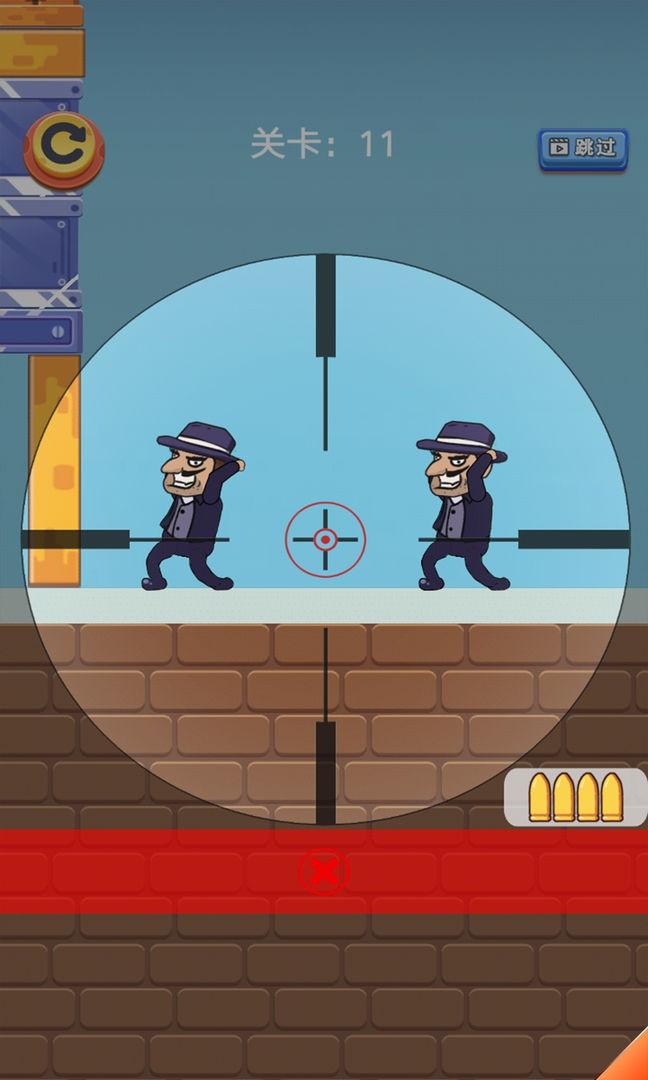 狙击手请就位截图3