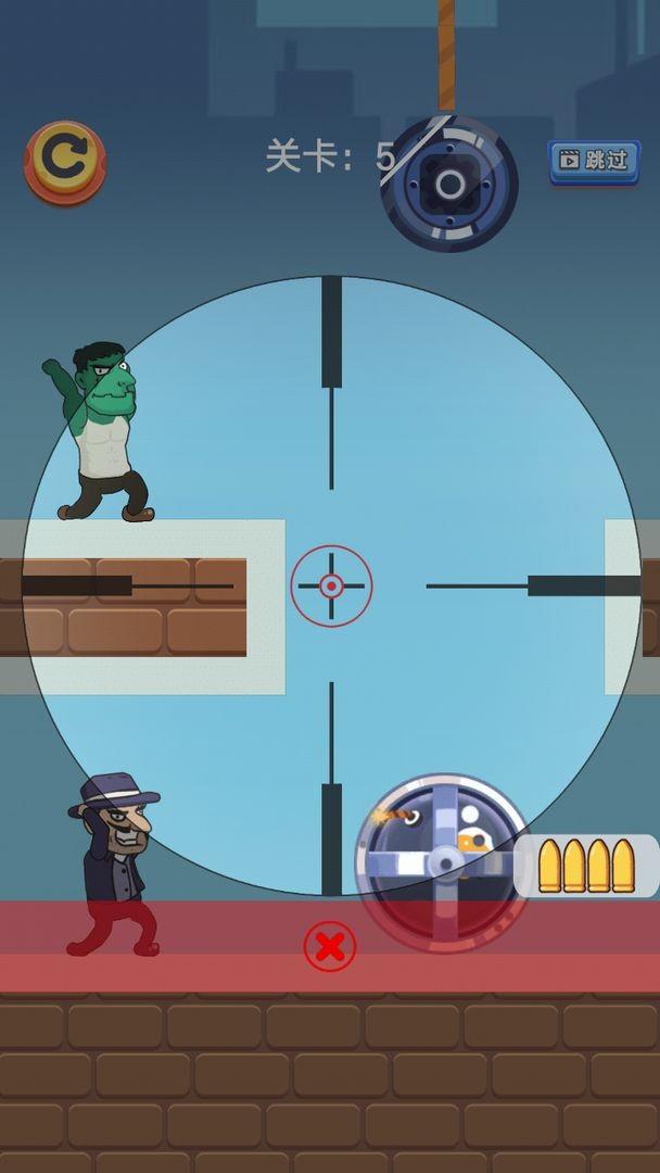 狙击手请就位截图2
