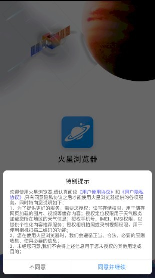 火星浏览器截图3