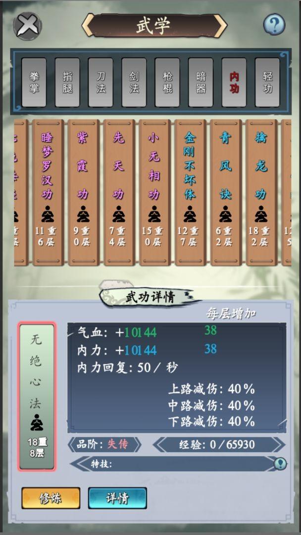 旅行江湖截图3