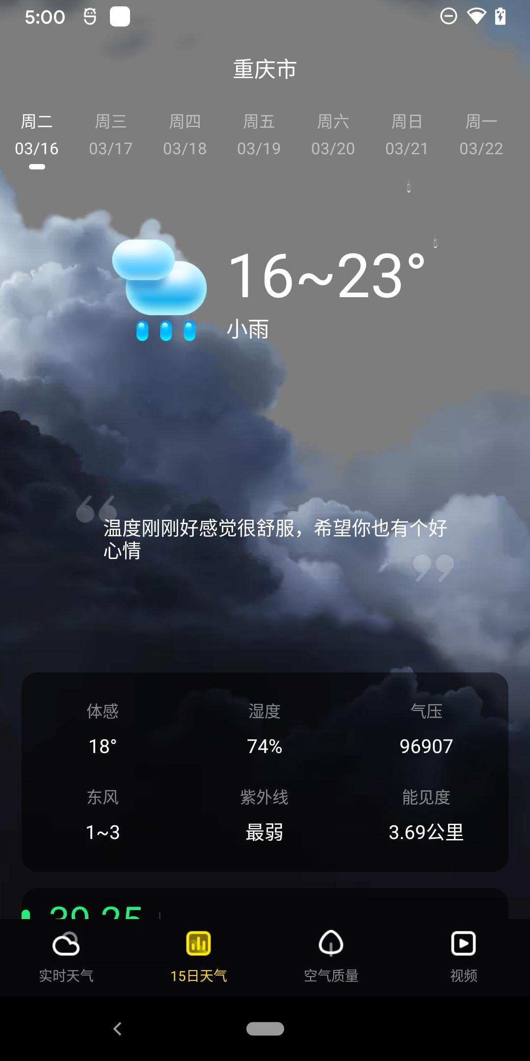 手心天气截图2