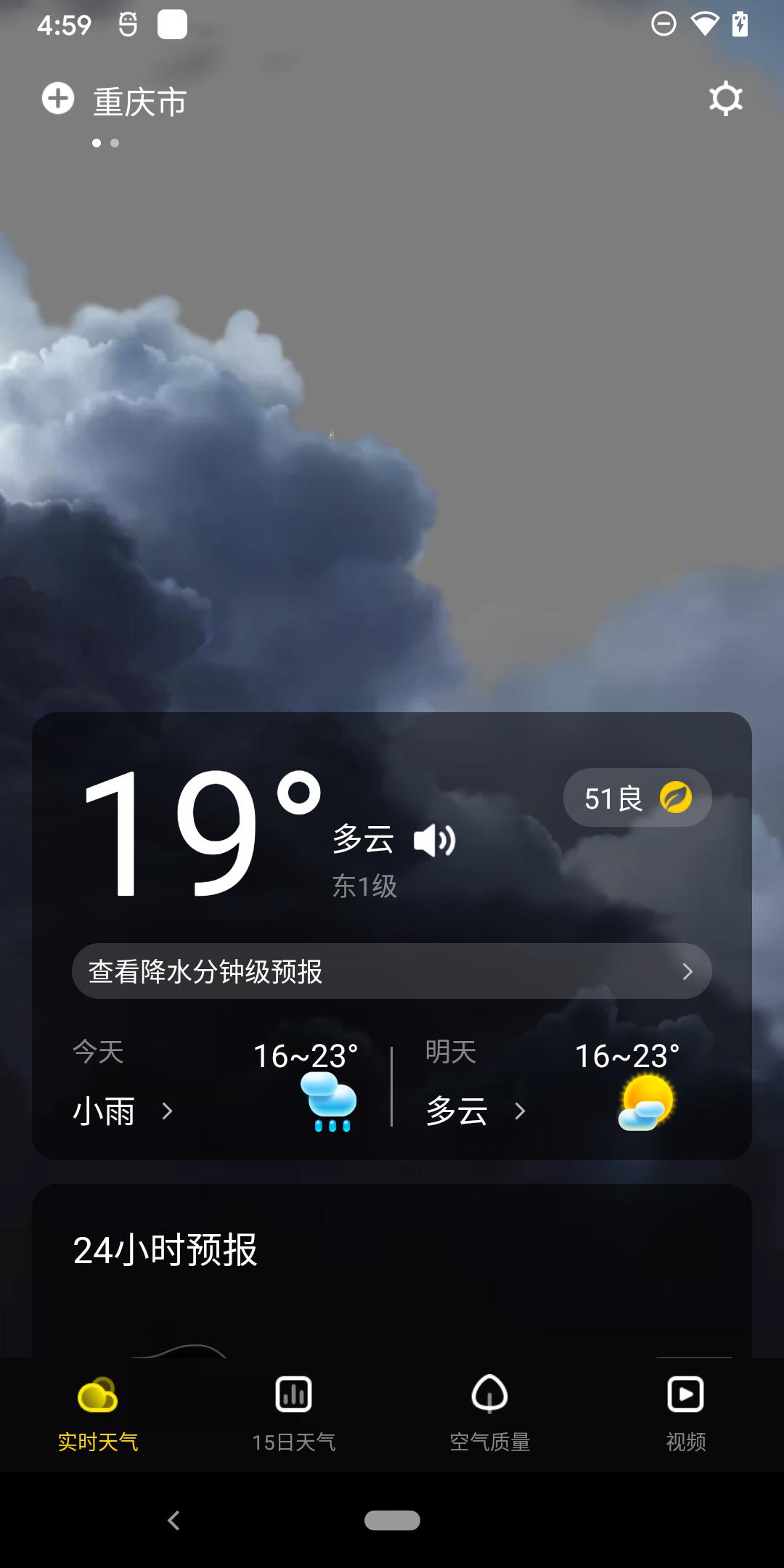 手心天气截图3