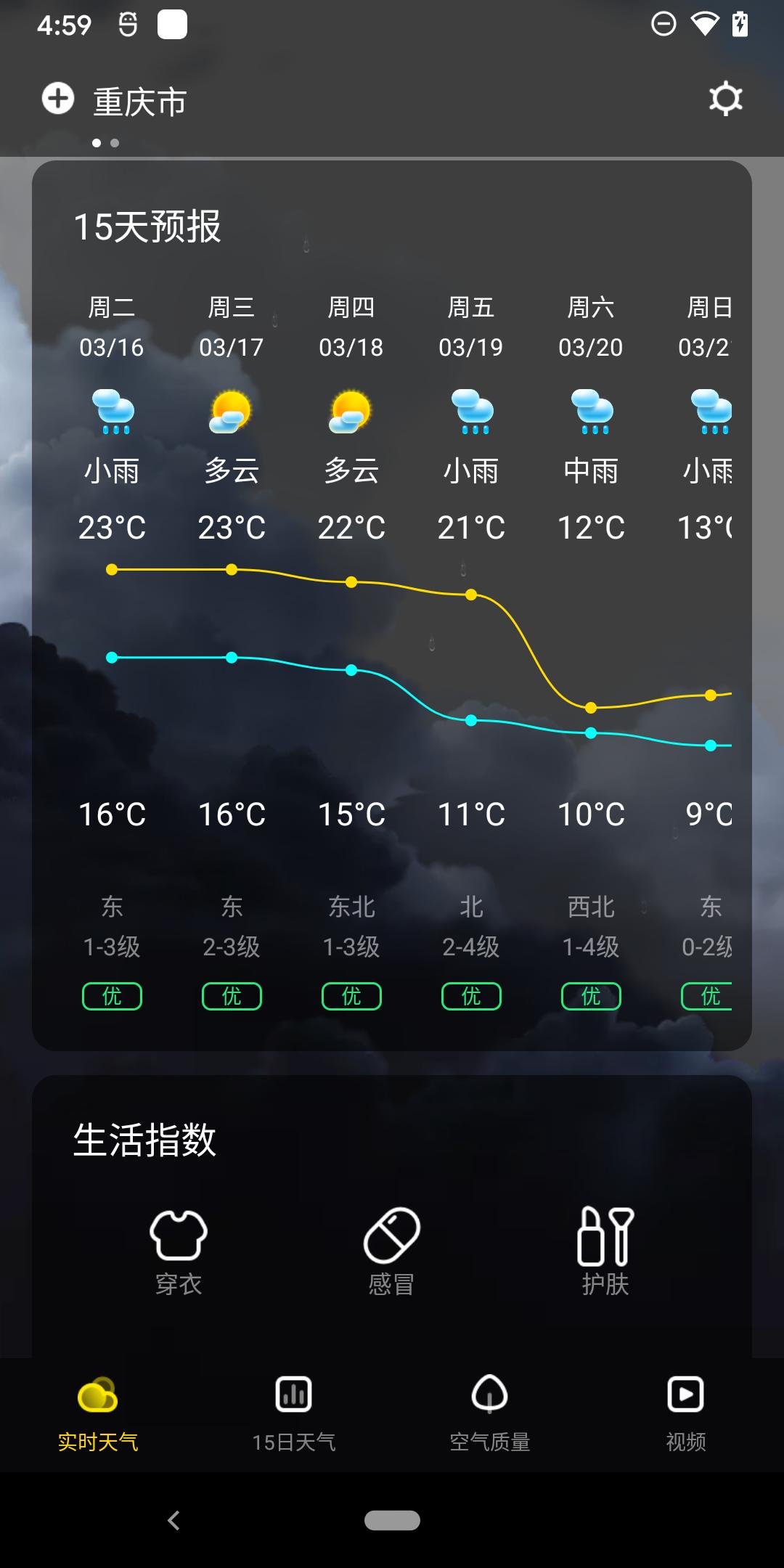 手心天气截图4