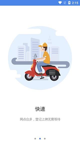 全国电动自行车登记系统截图2