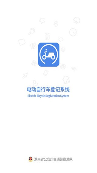 全国电动自行车登记系统截图4