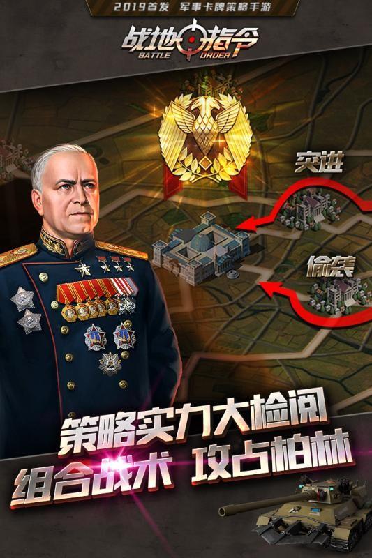 战地指令截图3