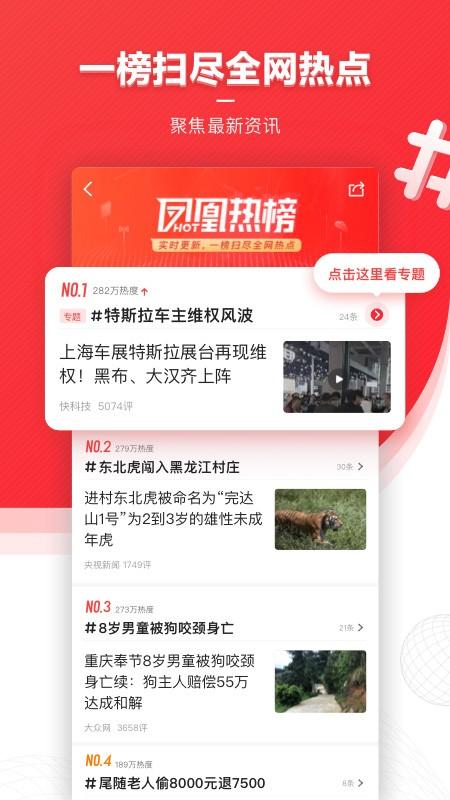 凤凰新闻截图5