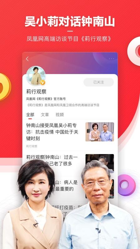 凤凰新闻截图4