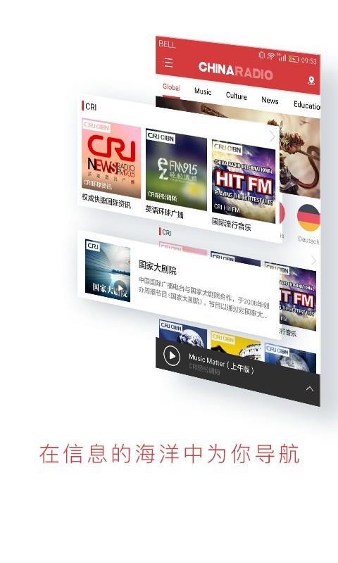 ChinaRadio截图4