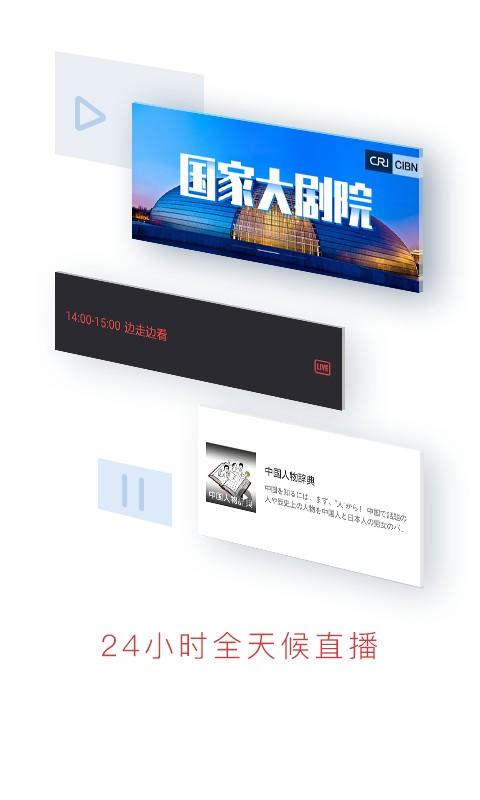 ChinaRadio截图2