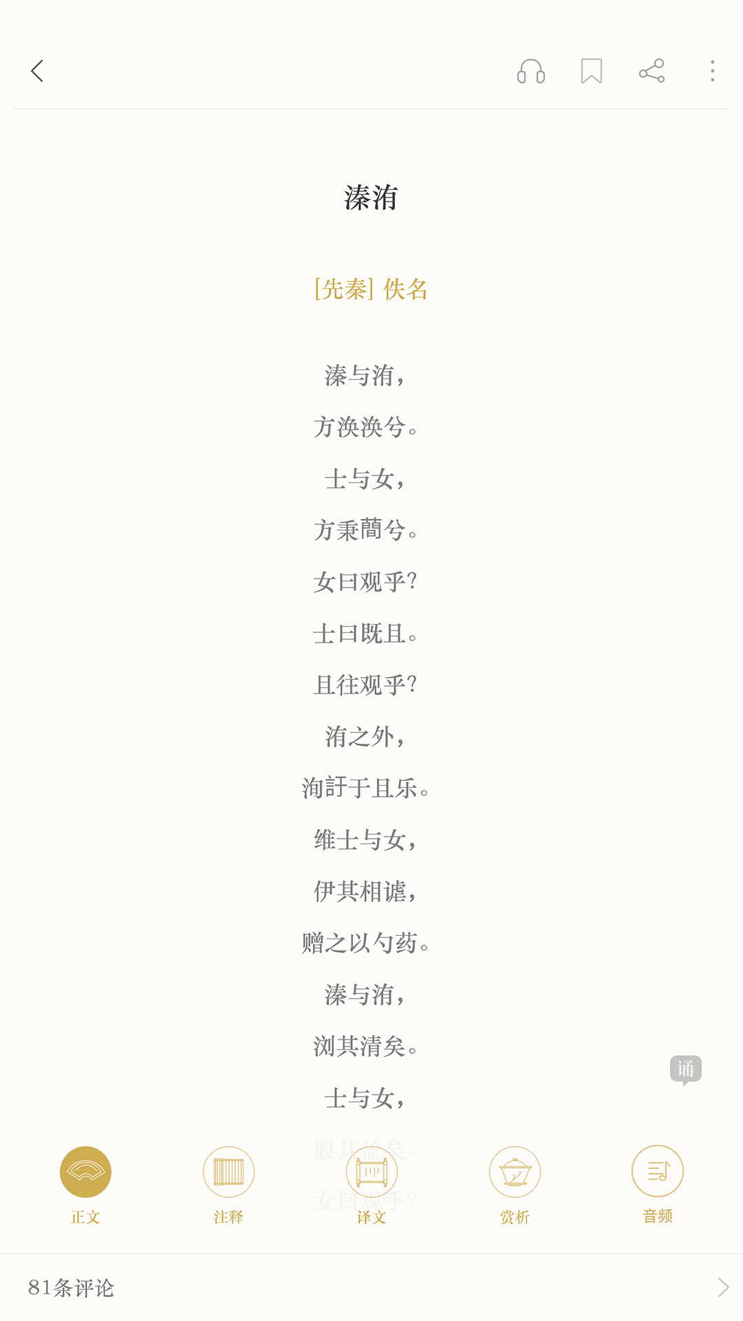 古诗词典截图1