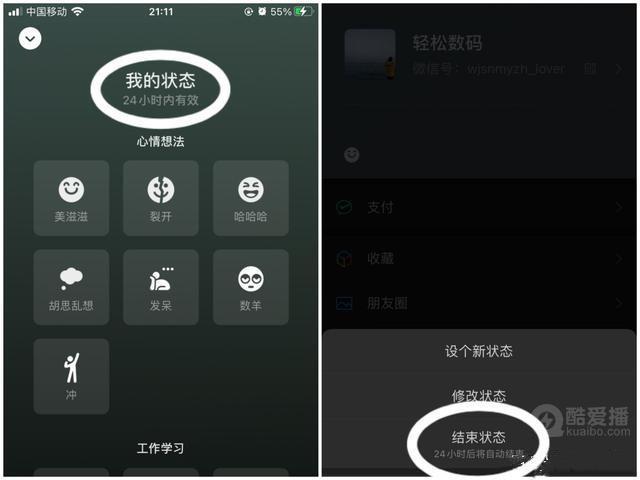 微信iOS8.0.6版本更新了哪些内容-更新内容介绍