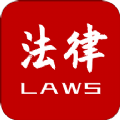 法律法规全