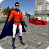 正义使者超级英雄