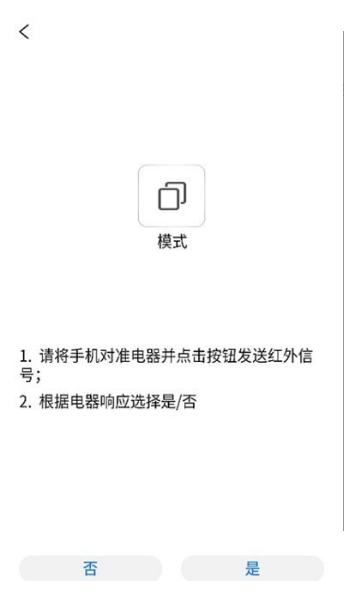 简约空调遥控器截图1