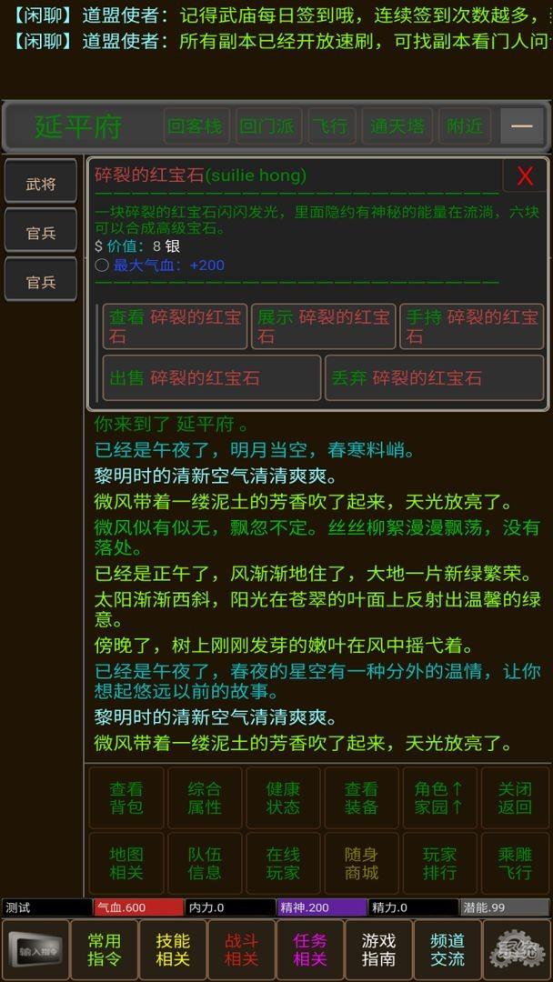 武林风雲截图3