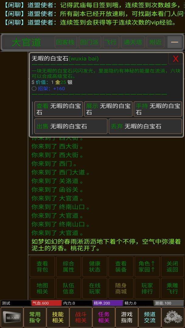 武林风雲截图2