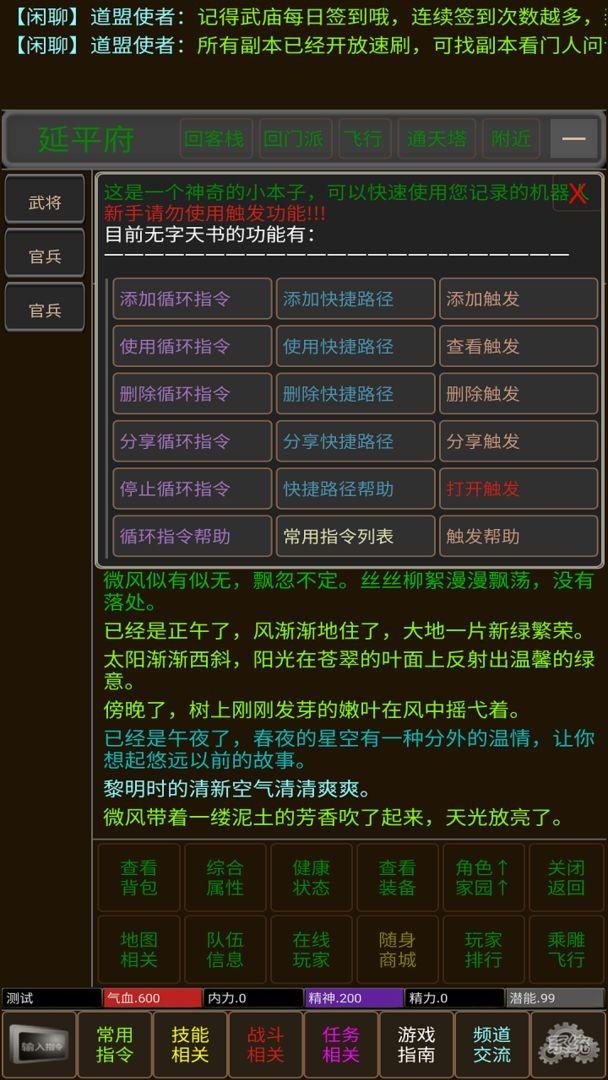 武林风雲截图1
