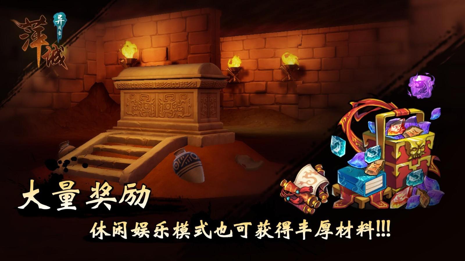 萍城异闻录截图6