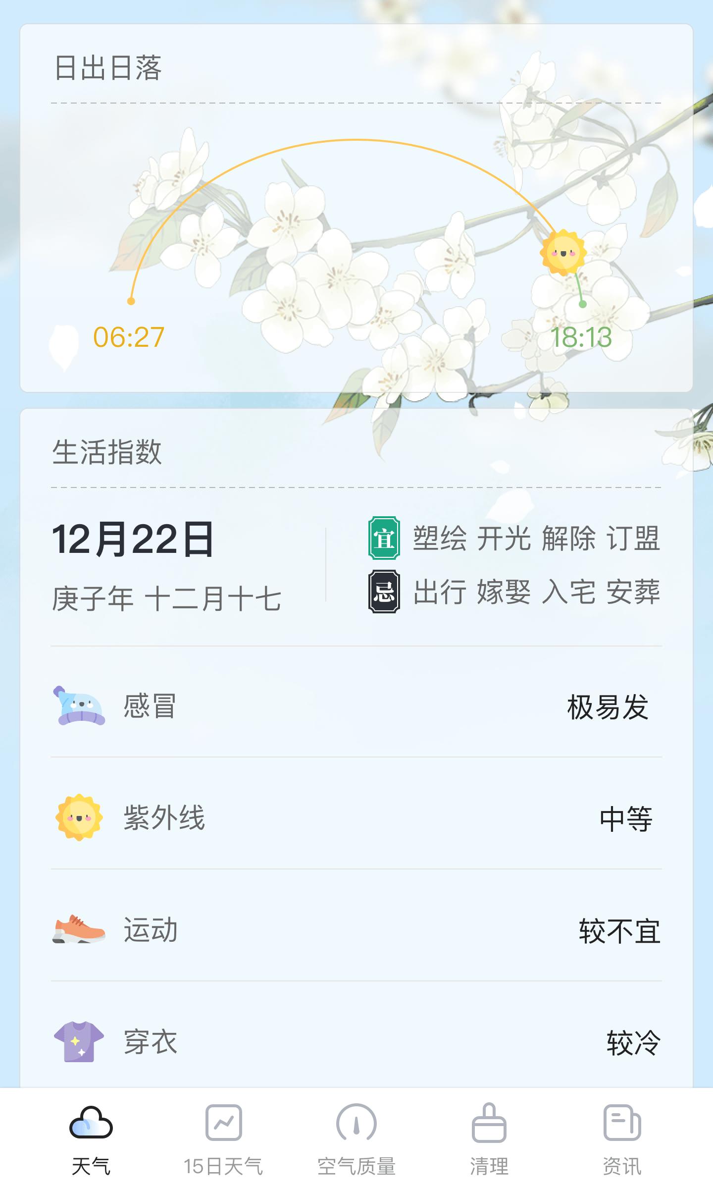 荔枝天气截图1
