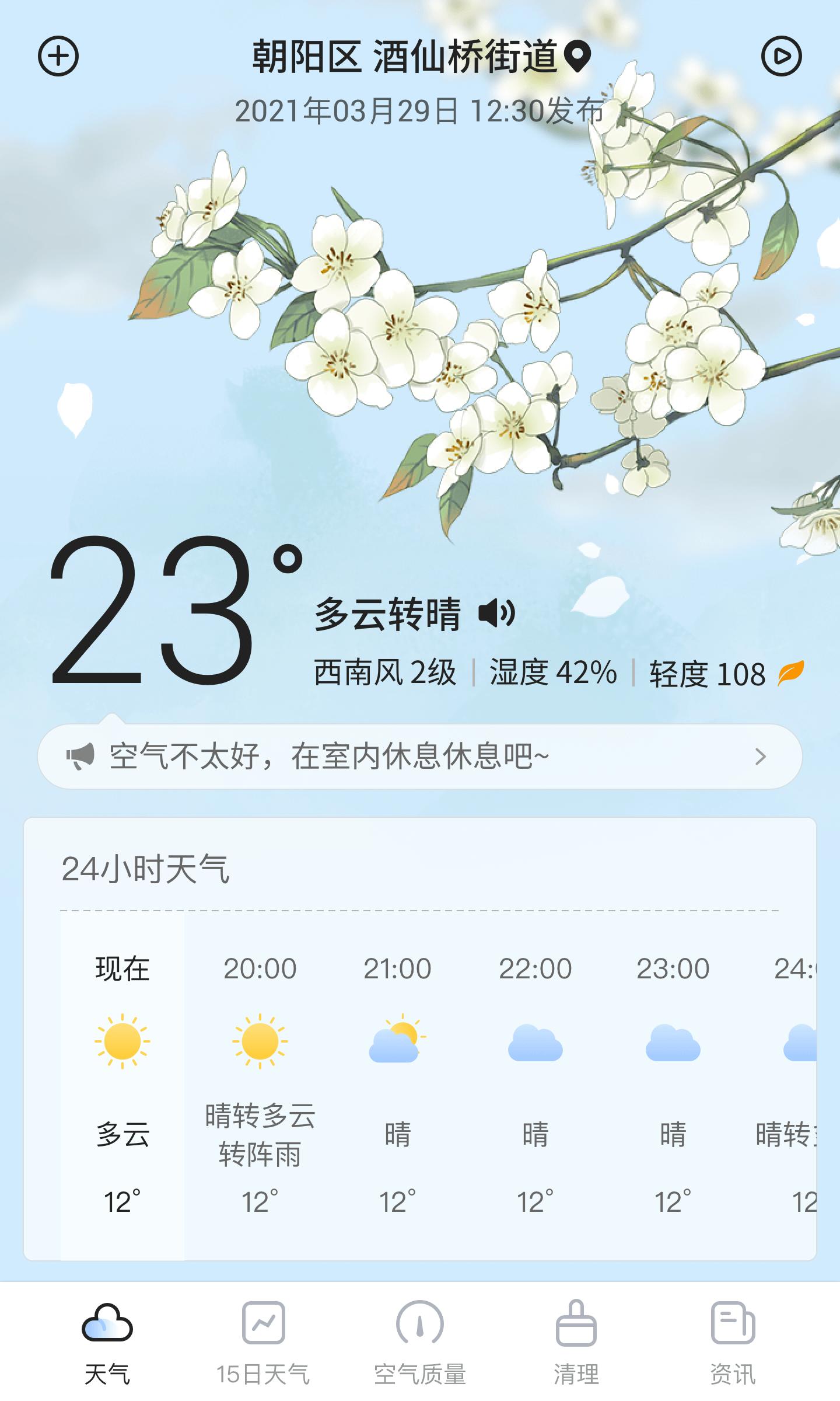荔枝天气截图3