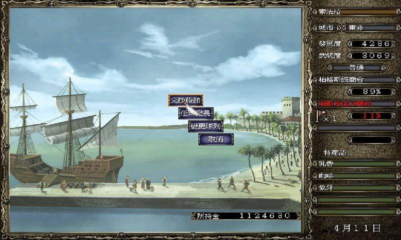 大航海时代IV威力加强版截图1