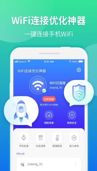 WiFi连接优化神器截图2