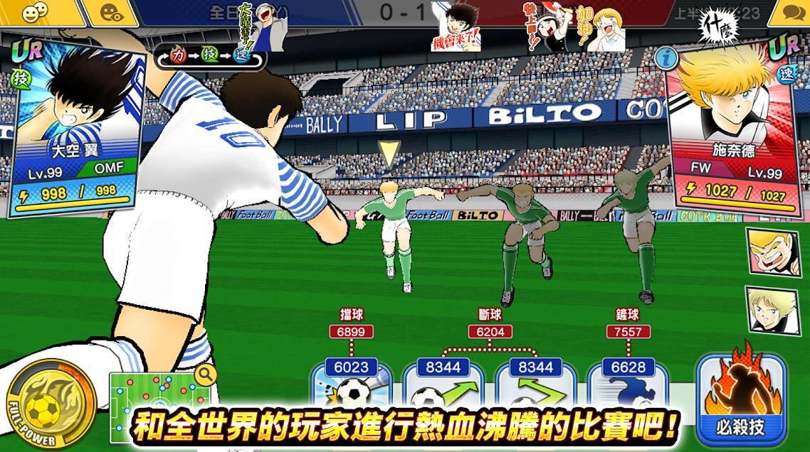 足球小将翼梦幻队伍截图3