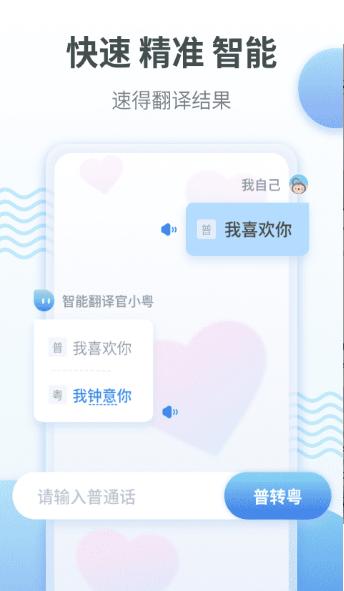 粤语翻译通截图3