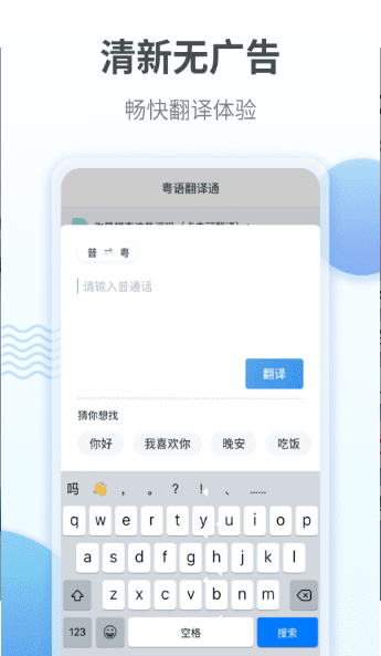 粤语翻译通截图2