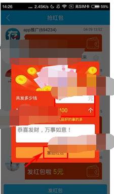 众人帮app怎么发红包-众人帮发红包的方法