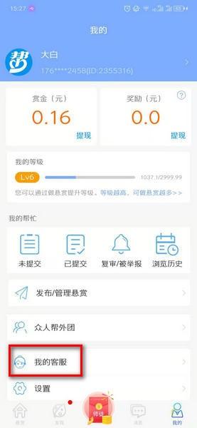 众人帮app怎么注销-众人帮注销账号教程